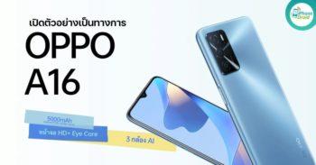 Oppo A16 HD+ et 5000mAh pour du Oppo à 100€
