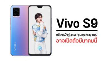 Vivo S9 avec double caméra selfie et dimensity 1000 à partir de 371$ est officiel