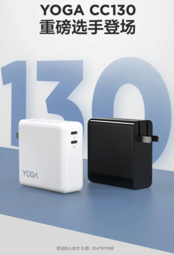 Lenovo dévoile le chargeur Lenovo YOGA CC130 GaN avec deux ports USB-C pour 130 W de Charge